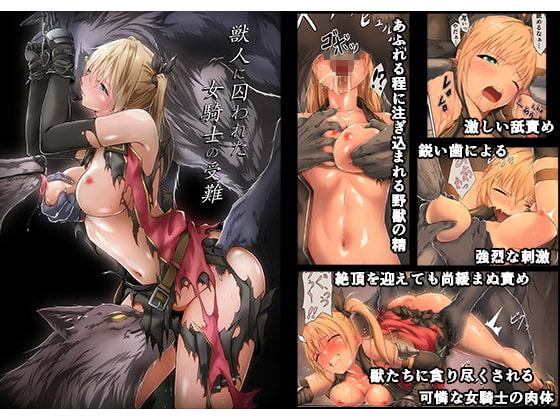 DLsite専売獣人に囚われた女騎士の受難