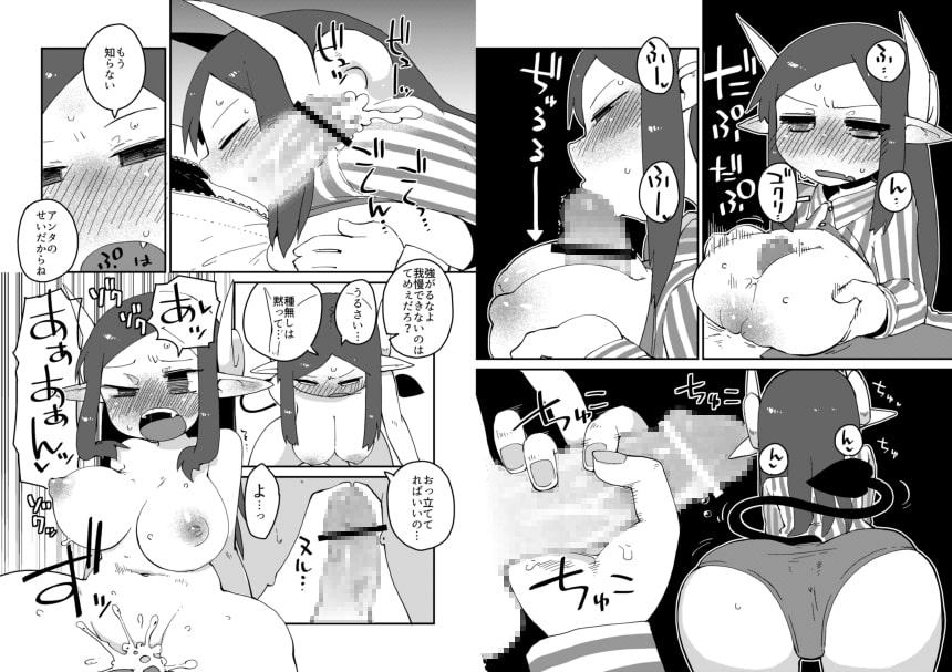 後輩の単眼ちゃん#1
