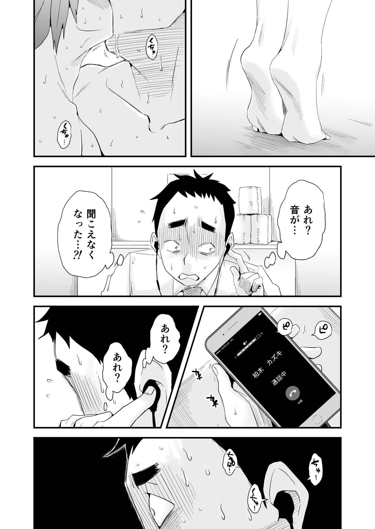 あなたの望み vol.2 ~電話編~