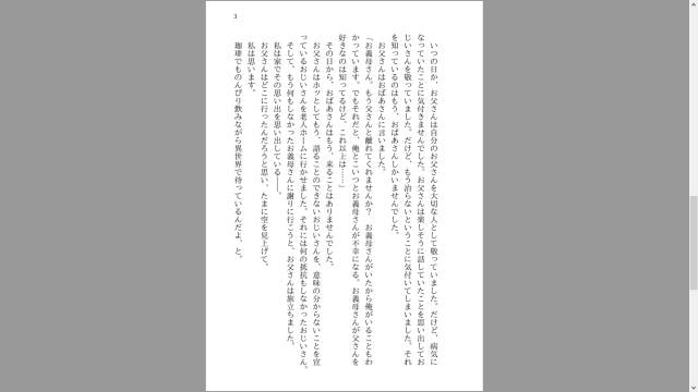 ショートショート集 弐の巻