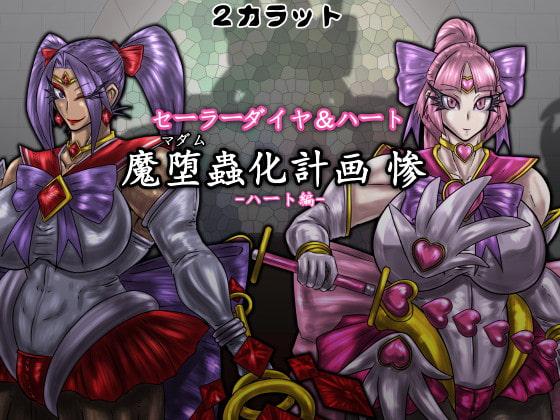 セーラーダイヤ&ハート魔堕蟲化計画惨-ハート編-