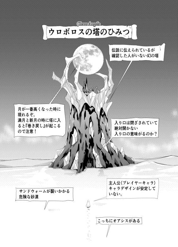 カオス漫画 Vol.1