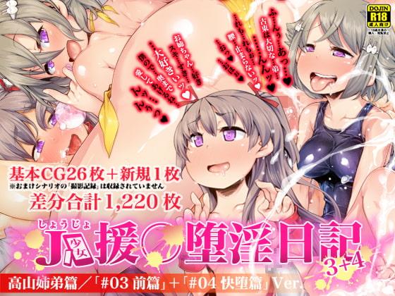 J○少女援○堕淫日記 3+4