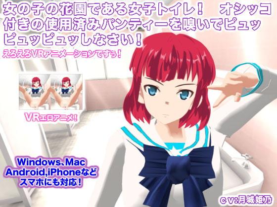 女の子の花園である女子トイレ! オシッコ付きの使用済みパンティーを嗅いでピュッピュッピュッしなさい!