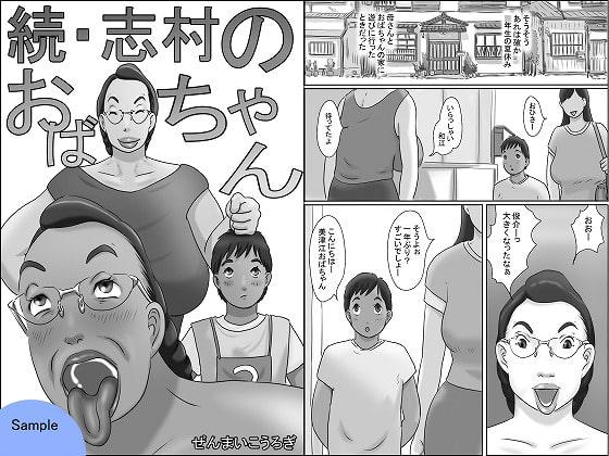 続・志村のおばちゃん