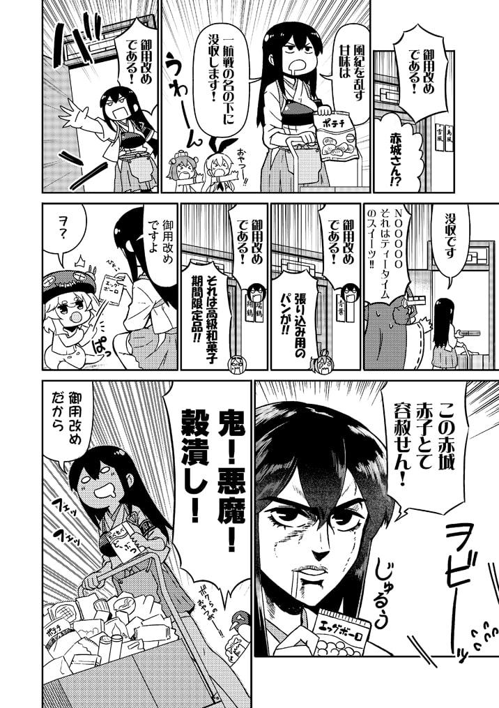 加賀さんは開発に失敗しました 総集編2