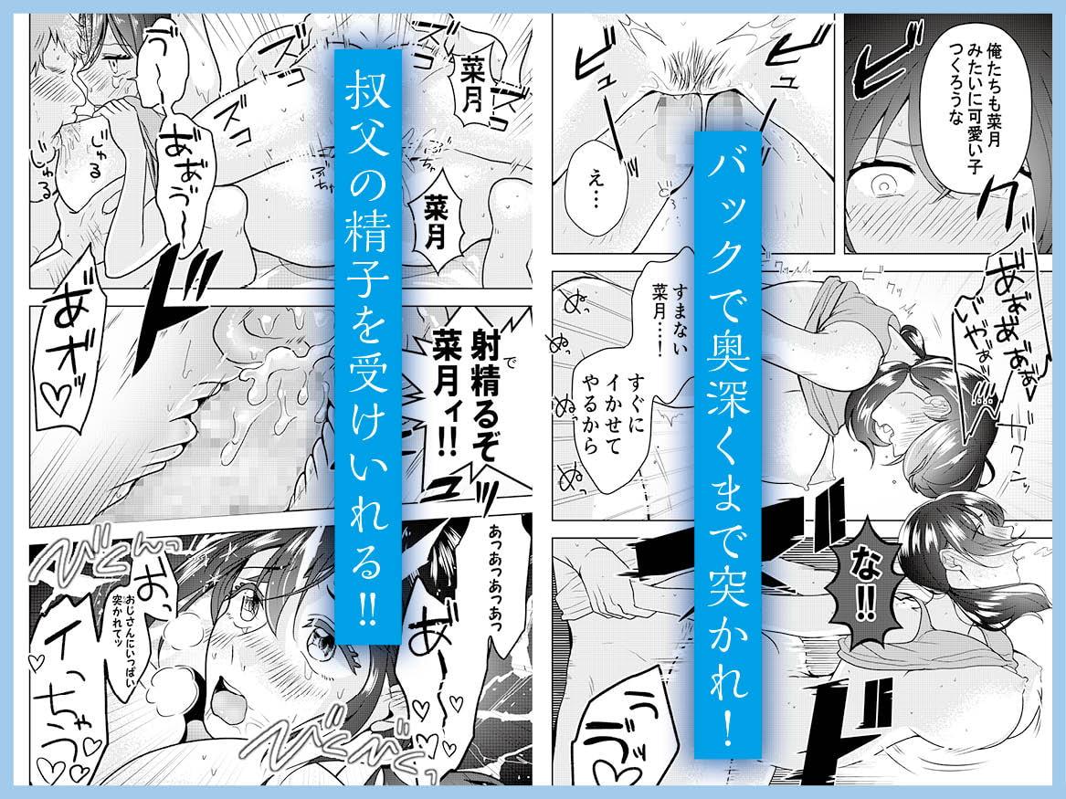 巨乳JKシリーズ(1) 菜月の夏休み