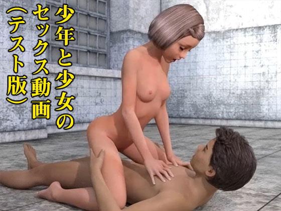 少年と少女のセックス動画(テスト版)