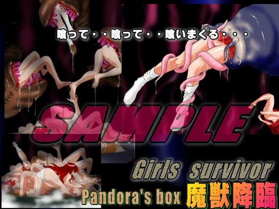 Girls  survivor Pandora's box  魔獣降臨
