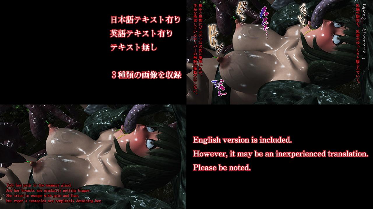 捕らわれた村娘 ~ローパー産卵編~