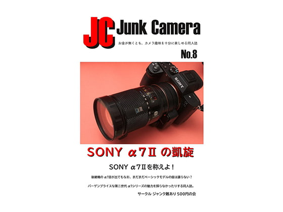 JC Junk Camera No.8 SONY α7IIの凱旋