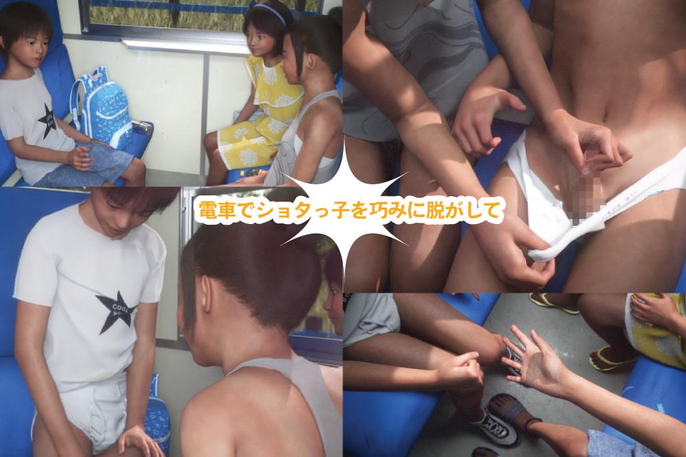 夏のいたずら 〜ロリなお姉ちゃんが年下ショタっ子を電車でGET!〜