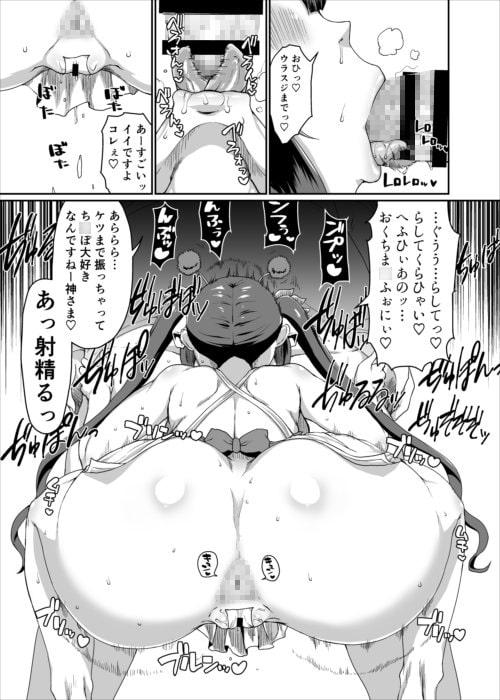 GoddessLife ヘスティア編