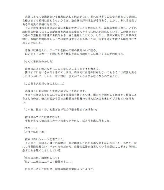 ほしがり女講師~蜜室授業~