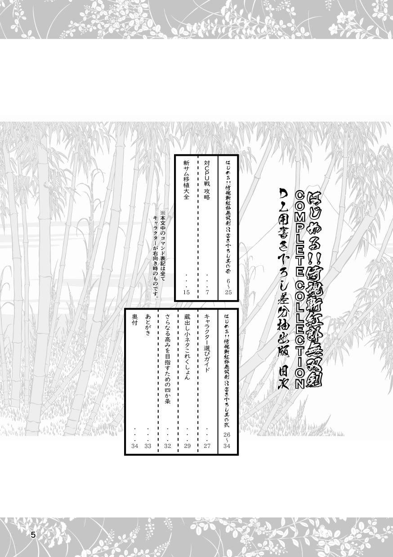 はじめる!!侍魂斬紅郎無双剣 COMPLETE COLLECTION DL用書き下ろし差分抽出版