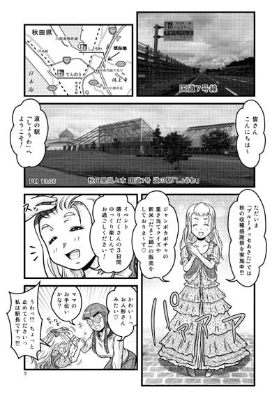 未知の駅22