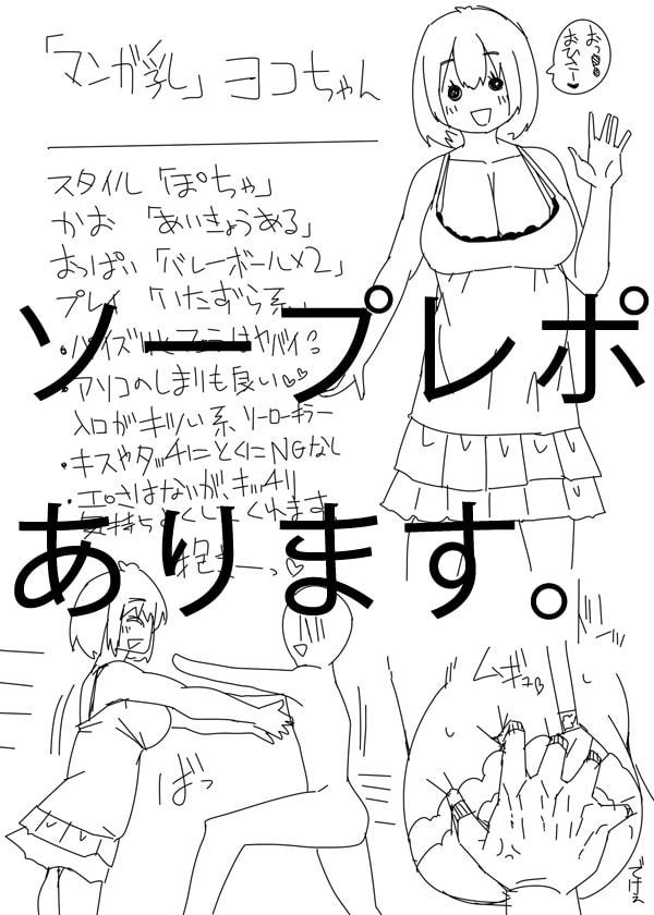 ぽちゃ肉ヘルス