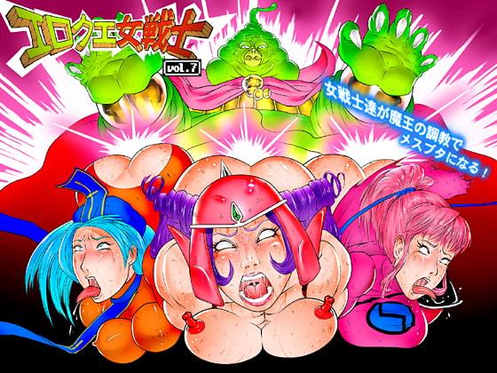 エロクエ女戦士vol.7