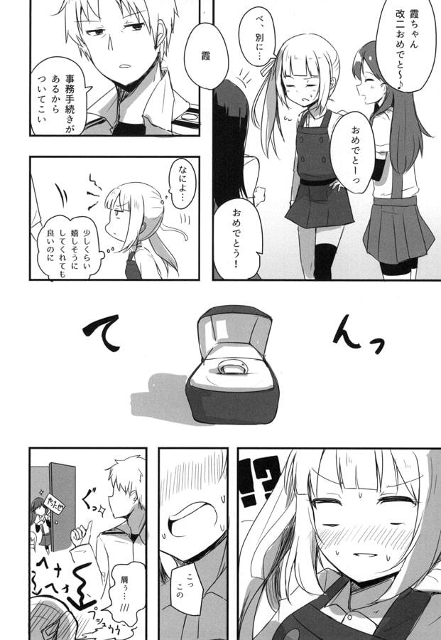 提督LOVE漫画劇場総集編
