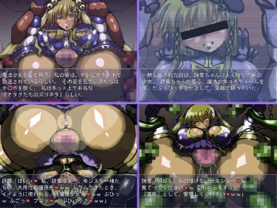 異世界へ侵撃☆魔法少女!!