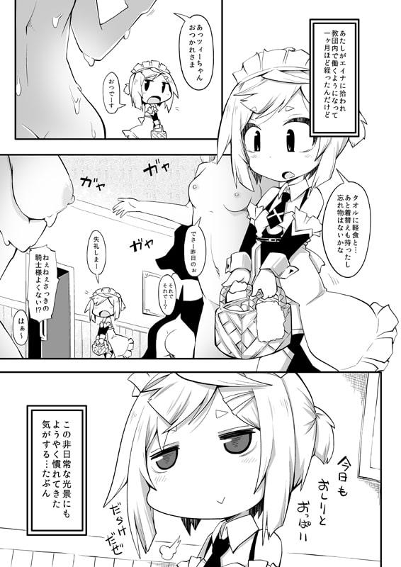 拾われ少女Zの非ニチジョウ DisGraiLife Case:Z-01