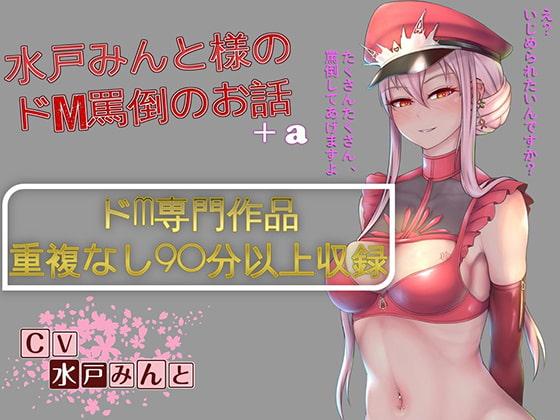 【総集編】水戸みんと様のドM罵倒のお話8+a