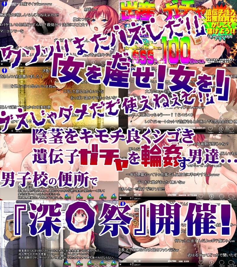 淫妖怪談 男子校便所退魔録のサンプル画像