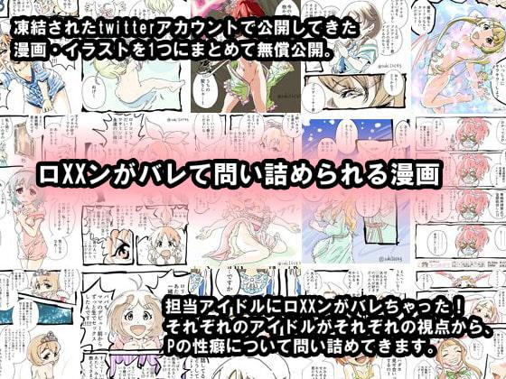 デXXス漫画・イラストまとめパック