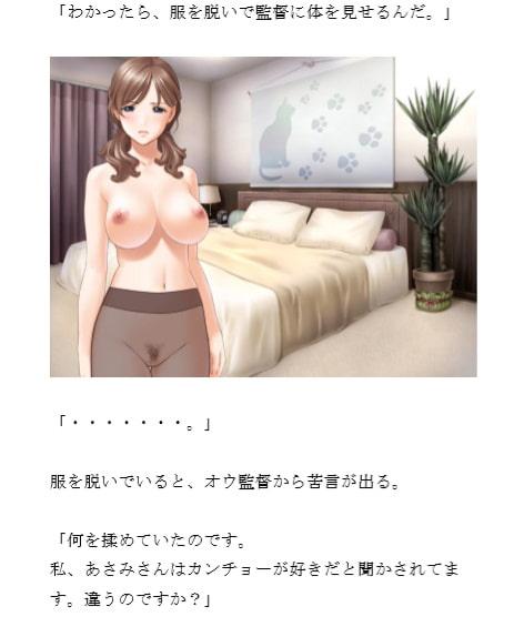 イラストノベル「VR浣腸責め」‐エネマに嗚咽する美女の受難‐