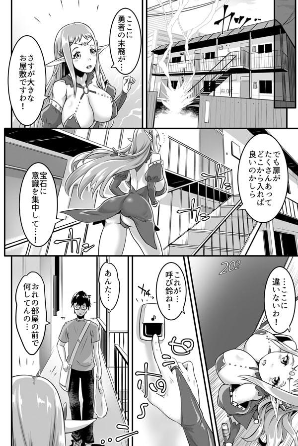 巨乳エルフ姫ソフィーナが来た!!