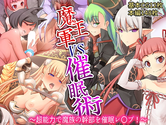 DLsite専売魔王軍VS催眠術~超能力で魔族の幹部を催眠レ〇プ!~