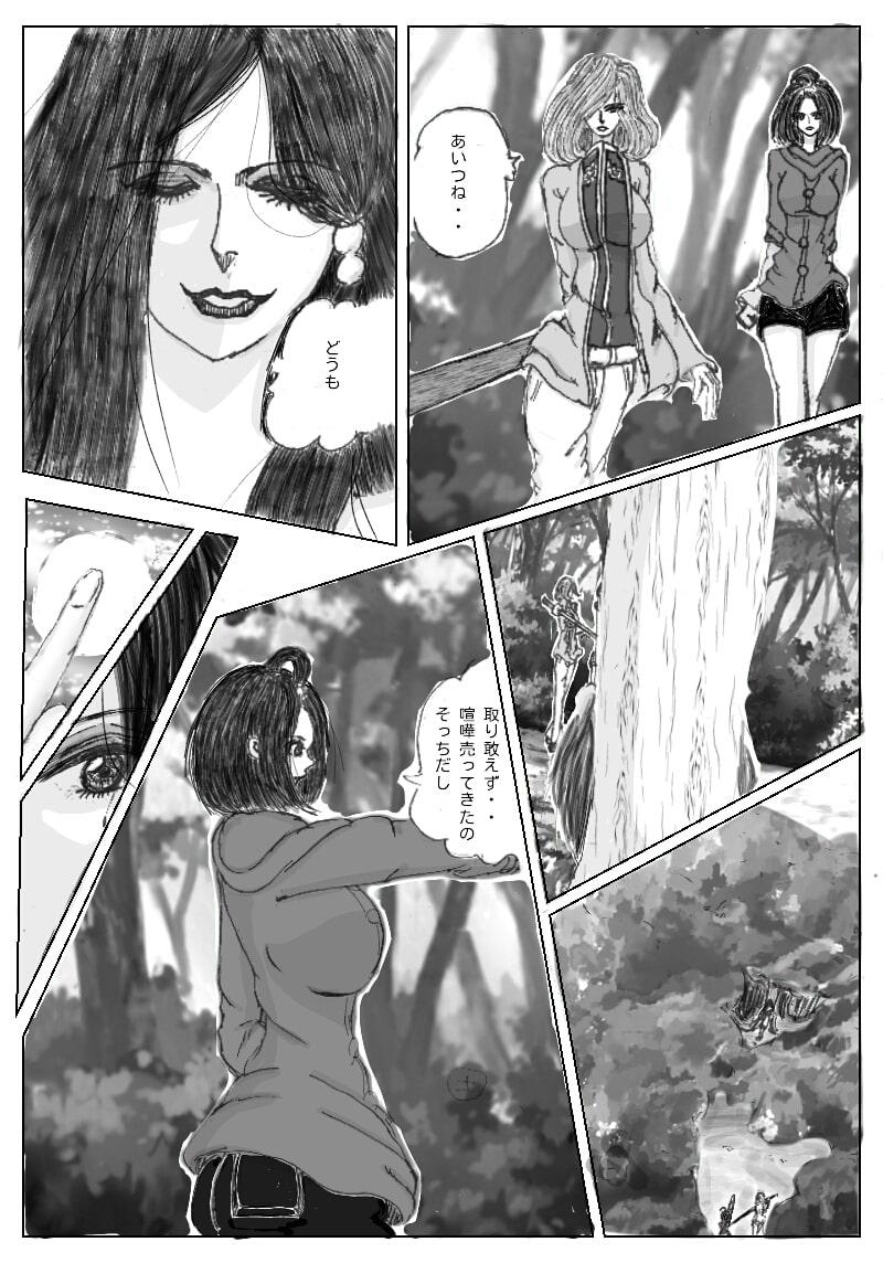 秘密を作る女戦士 第一話 遭遇