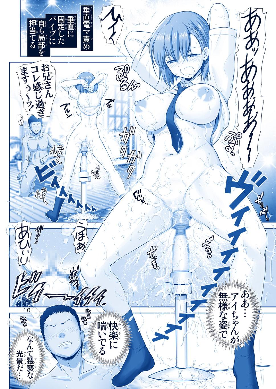 たわわの感触2【ゆるふわ巨乳JK・ラブホで快楽調教】