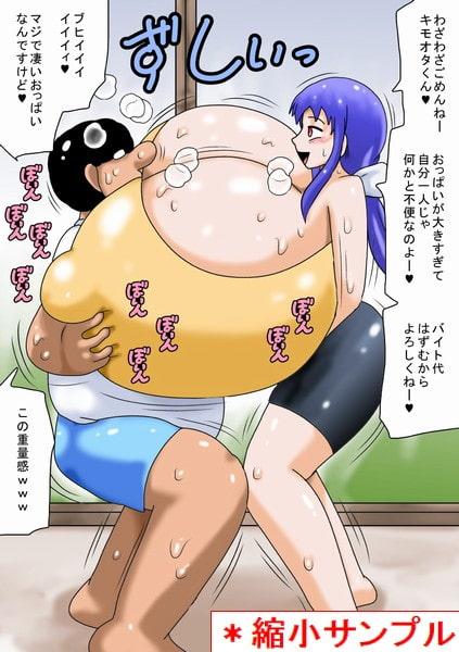 夏休みとキモオタと超乳のお姉さん!