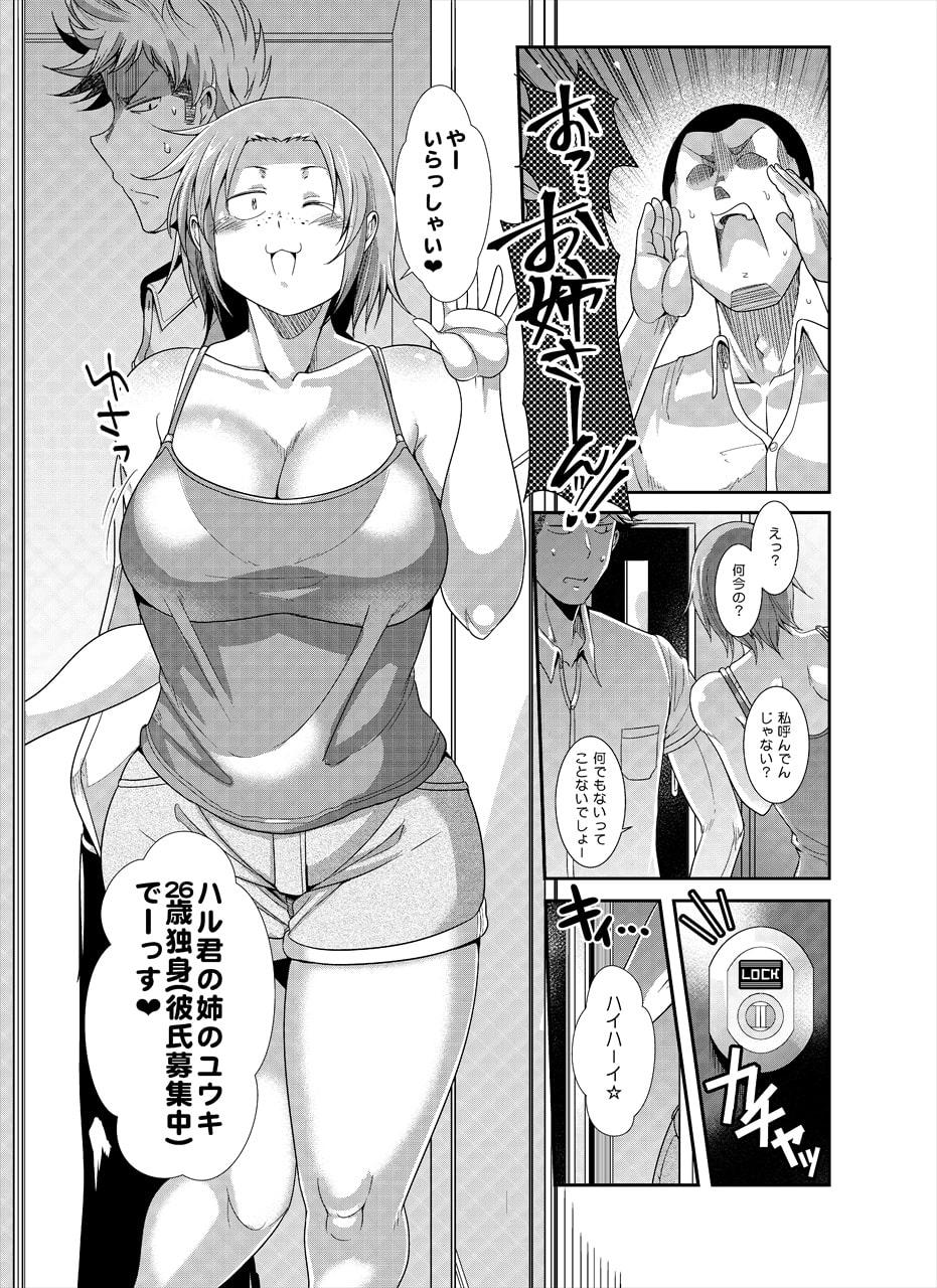 新・ブスだけどエロい姉(1)