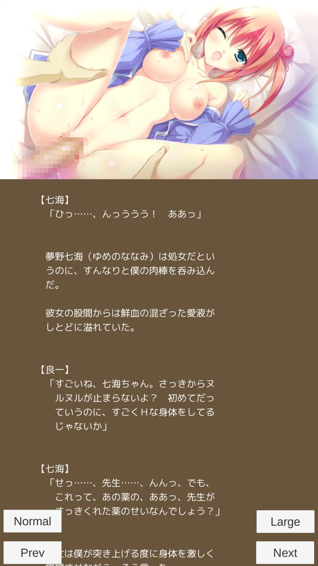 ファイナルデイズ原作【CG付きシナリオテキスト】(Android Apk版)