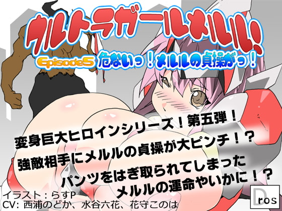 ウルトラガールメルル!~Episode5危ないっ!メルルの貞操がっ!~
