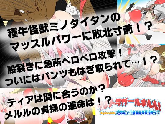 ウルトラガールメルル! ~Episode 5 危ないっ!メルルの貞操がっ!~