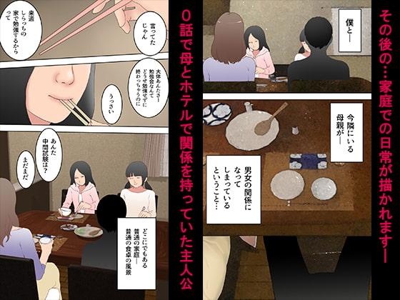 変態家族物語1〜リビングで母・美也子と他の家族に内緒の情事