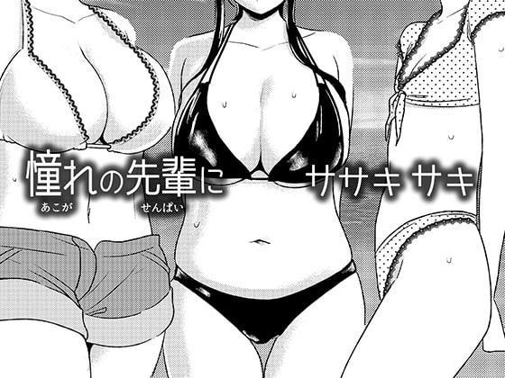憧れの先輩に ~はだかの乱交ビーチ!~
