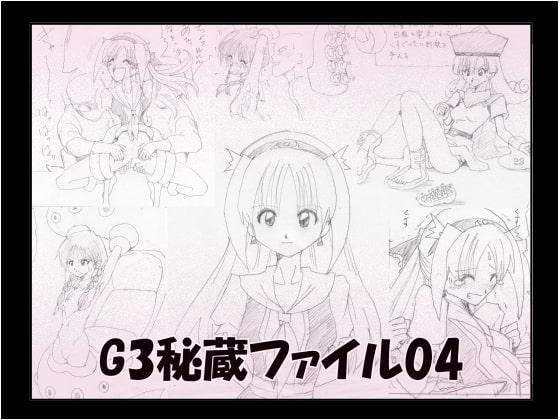 G3秘蔵ファイル04