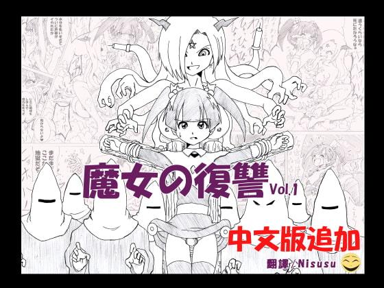 魔女の復讐Vol.1