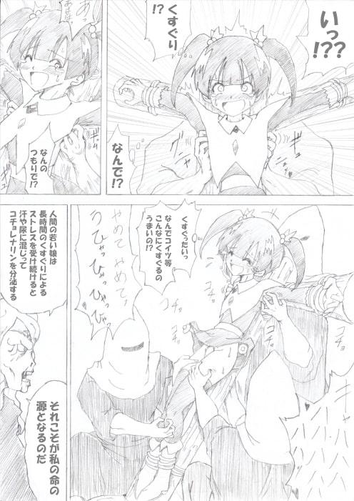 魔女の復讐 Vol.1