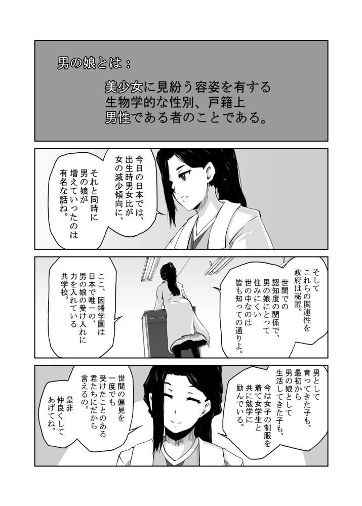 【オリジナル】最近の男の娘は妊娠するんですってよ!