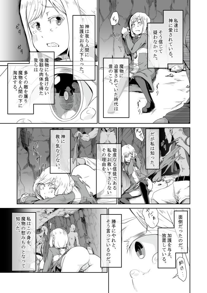【オリジナル】悪食