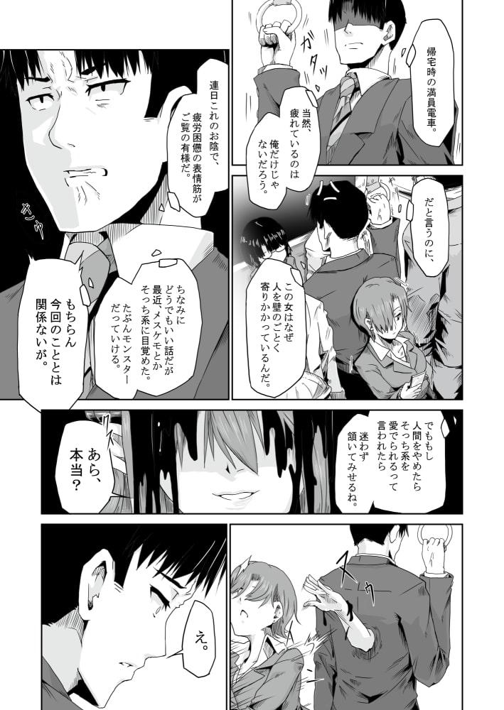 【オリジナル】悪食2