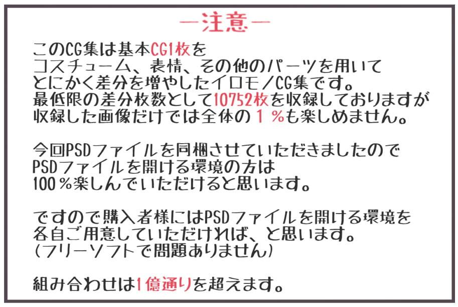 超差分CGアルティナ 蝕・兎