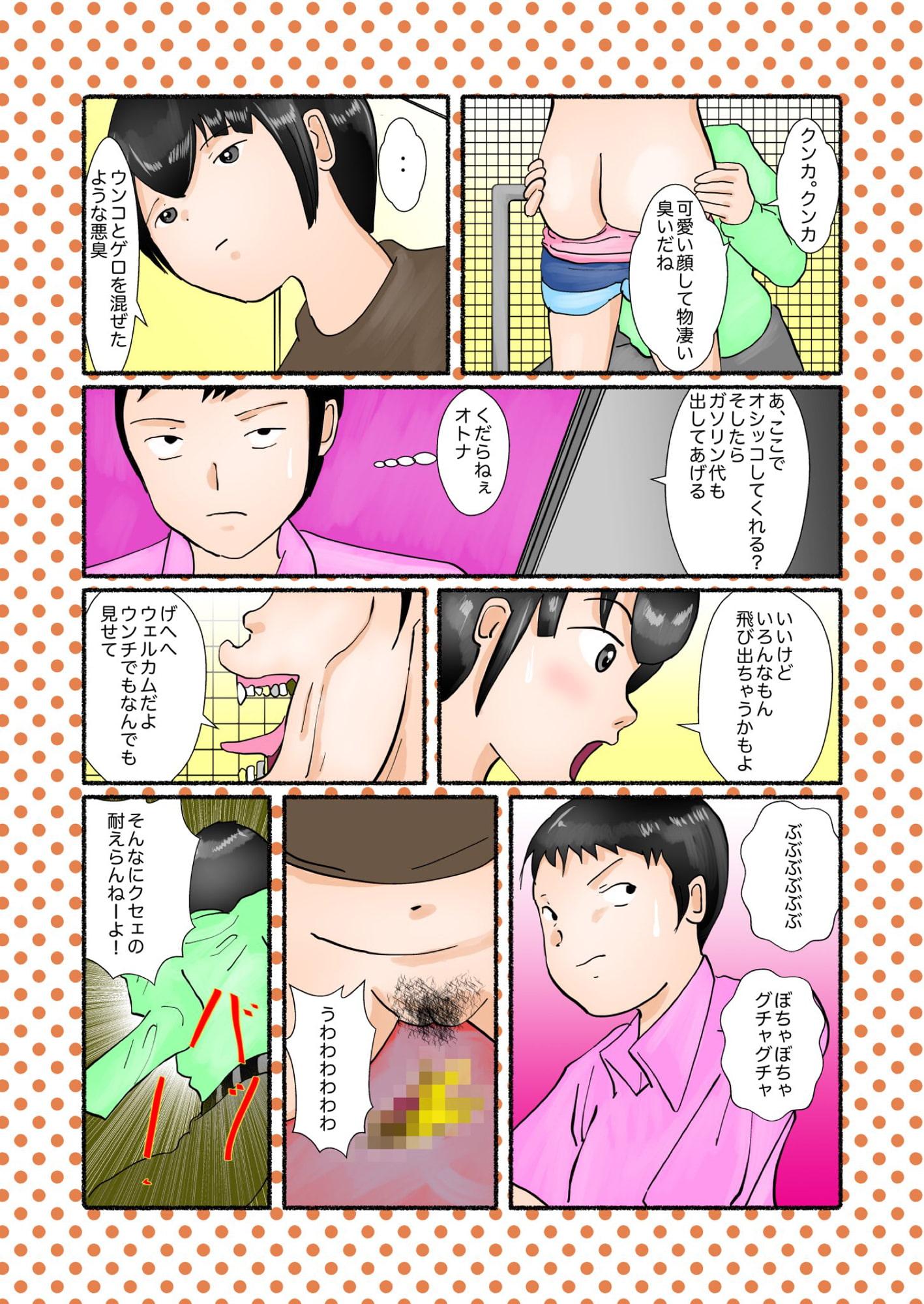 可奈ちゃんの彼氏になるために 4 最終回