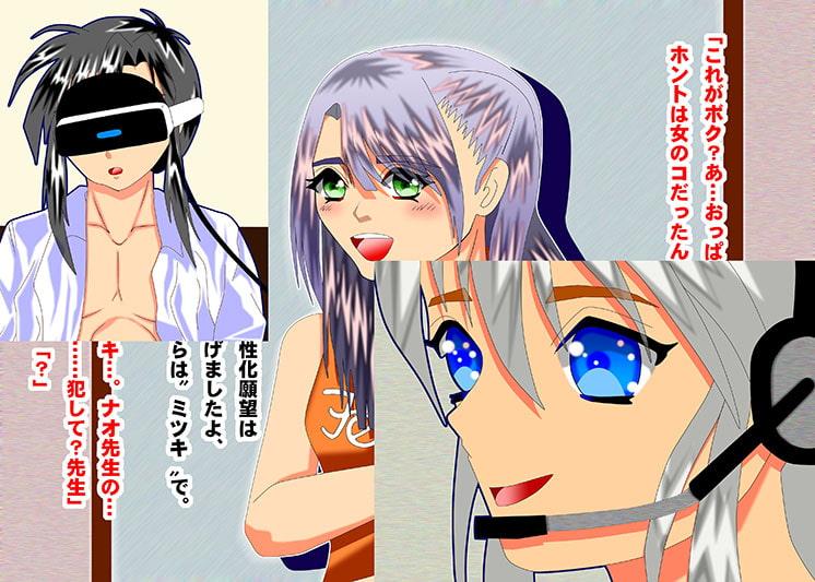 VR洗脳TSシステム(男の娘コスプレックス2)