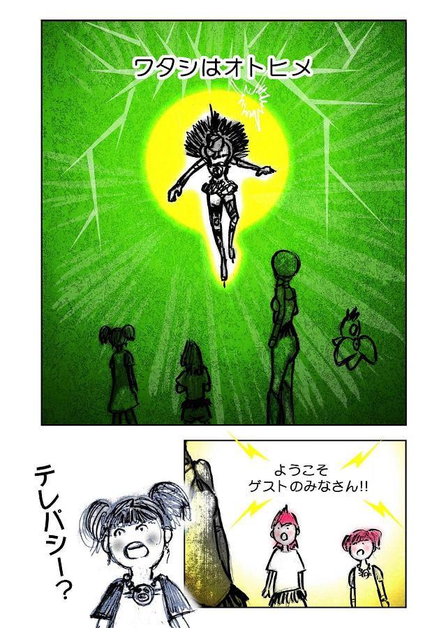 DEEP Sky 星人編 episode22【PREMIUM】